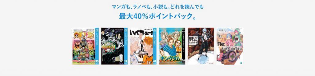 レンタルや漫画・雑誌の購入の40%ポイントバック