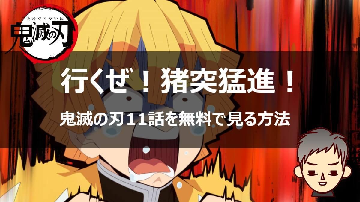アニメ鬼滅の刃11話のフル動画を無料で見る方法