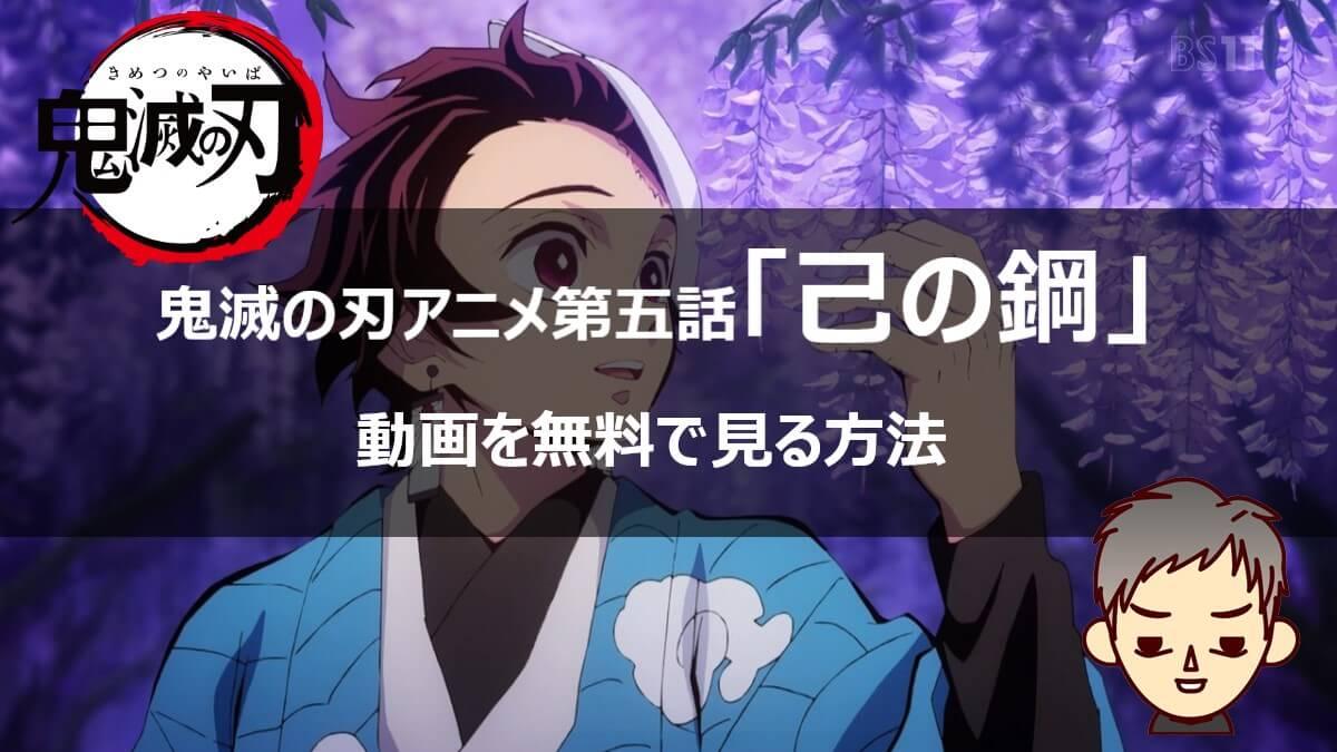 【フル動画】鬼滅の刃アニメ第五話「己の鋼」を無料で見る