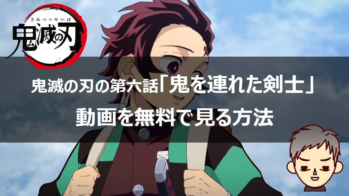「鬼を連れた剣士」鬼滅の刃の第六話のフル動画を無料で見る