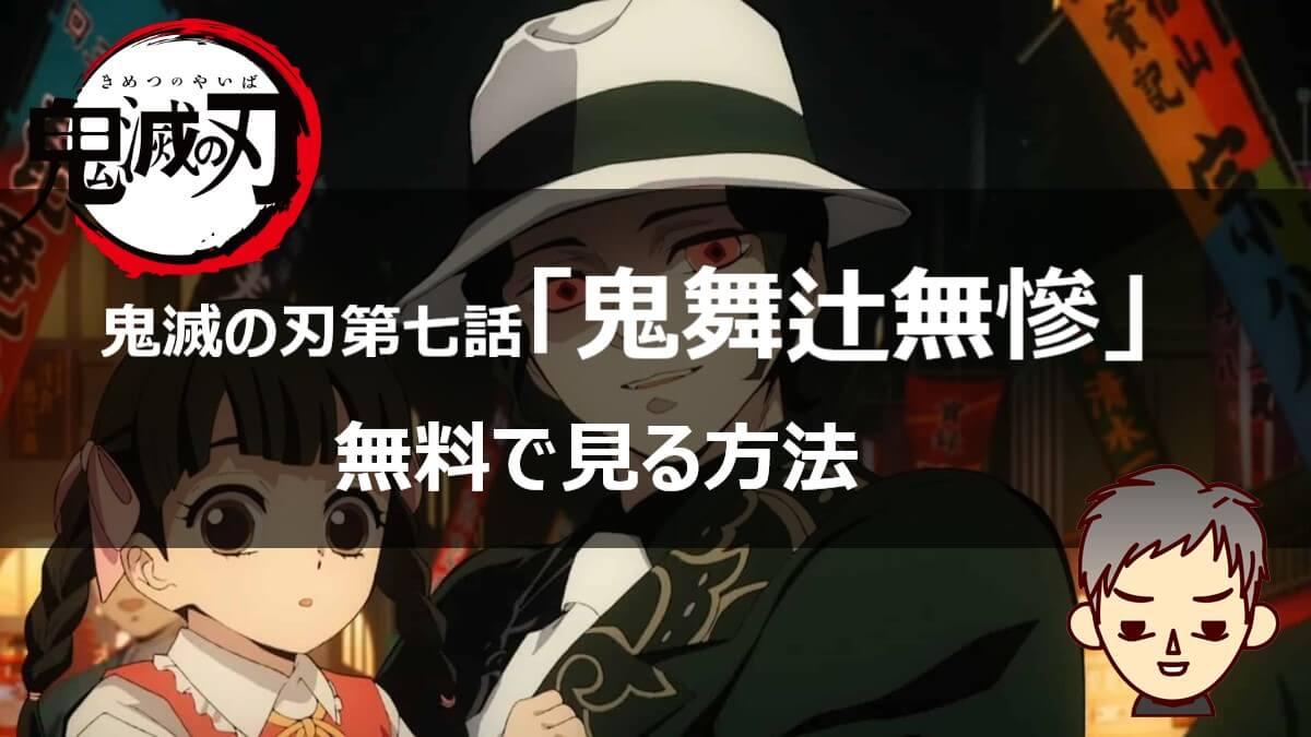 「鬼舞辻無慘」鬼滅の刃第七話のフル動画を無料で見る