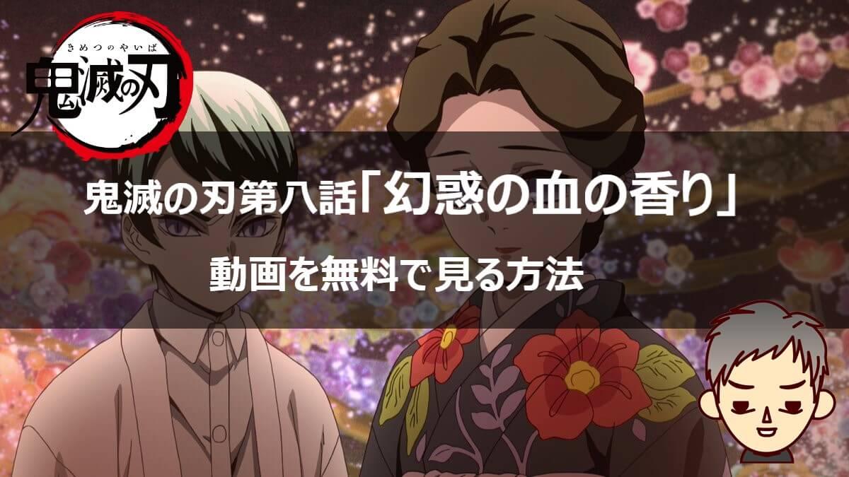 【第八話】鬼滅の刃「幻惑の血の香り」のフル動画を無料で見る