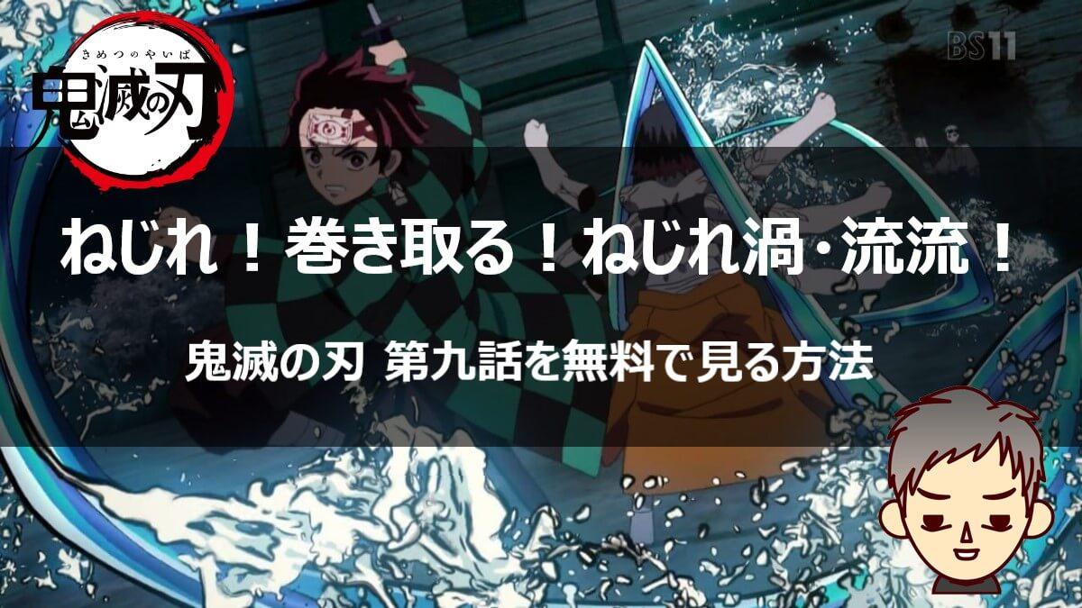 【無料配信】アニメ鬼滅の刃第九話のフル動画の感想