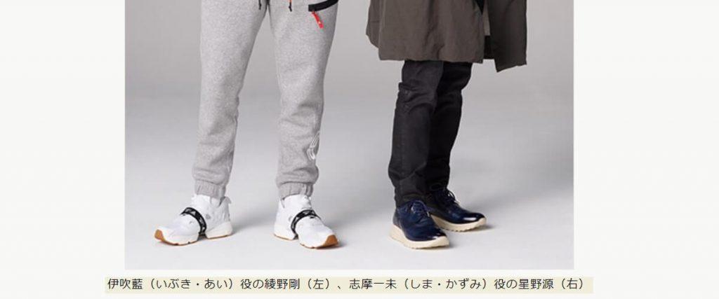MIU404は二人のファッションにも注目