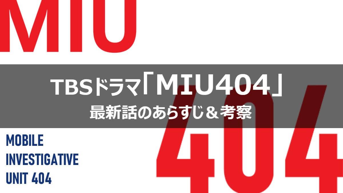 MIU404の最新話のあらすじ&考察と最終回のネタバレ