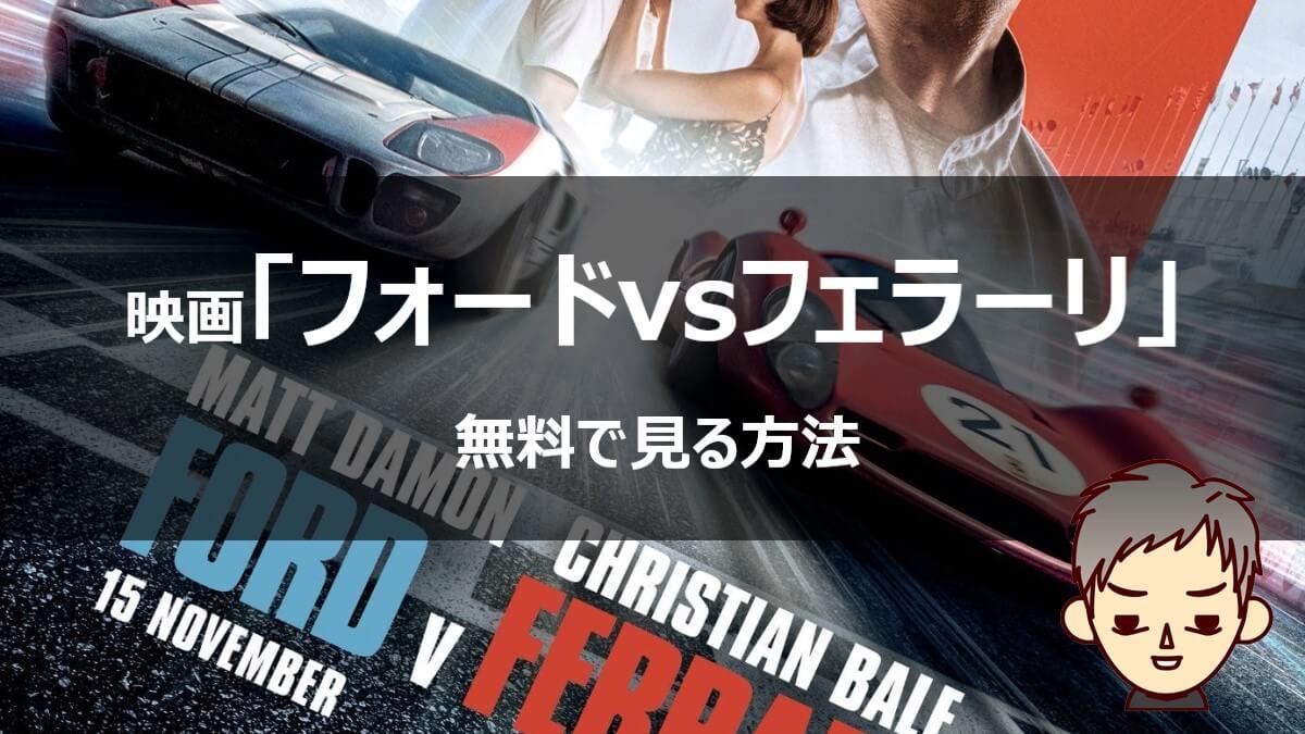 映画「フォードvsフェラーリ」のフル動画を無料で見る!あらすじ・字幕・吹き替えまとめ