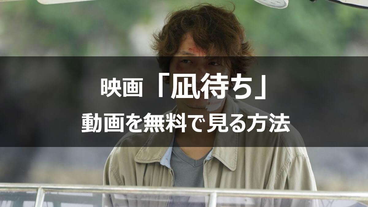 【無料】映画「凪待ち」のフル動画を見る方法│香取慎吾:主演