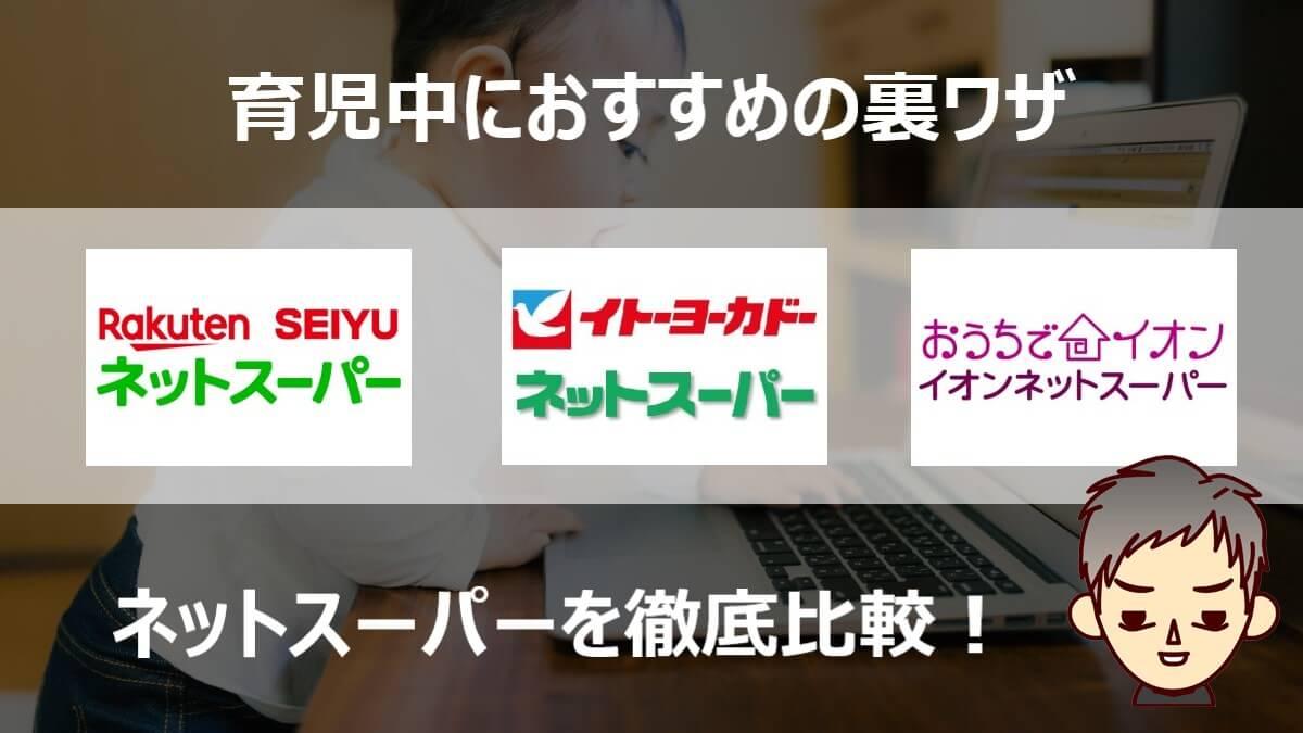 【イオン・西友・イトーヨーカドー】ネットスーパーを徹底比較!育児中や子育てママにおすすめ