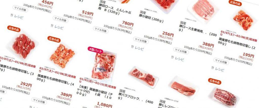 ネットスーパーの商品の鮮度について