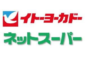 2位:イトーヨーカドーのネットスーパー