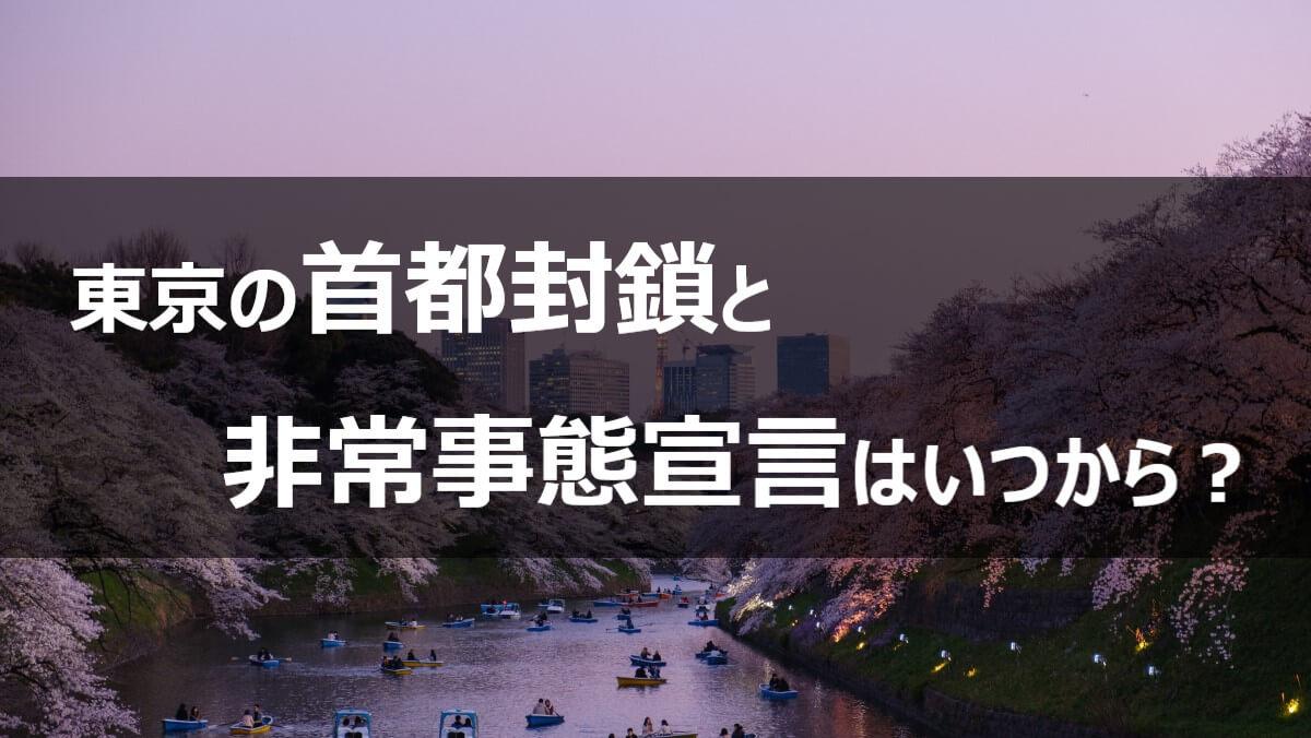 東京の首都封鎖と非常事態宣言はいつから?どうなるのか?
