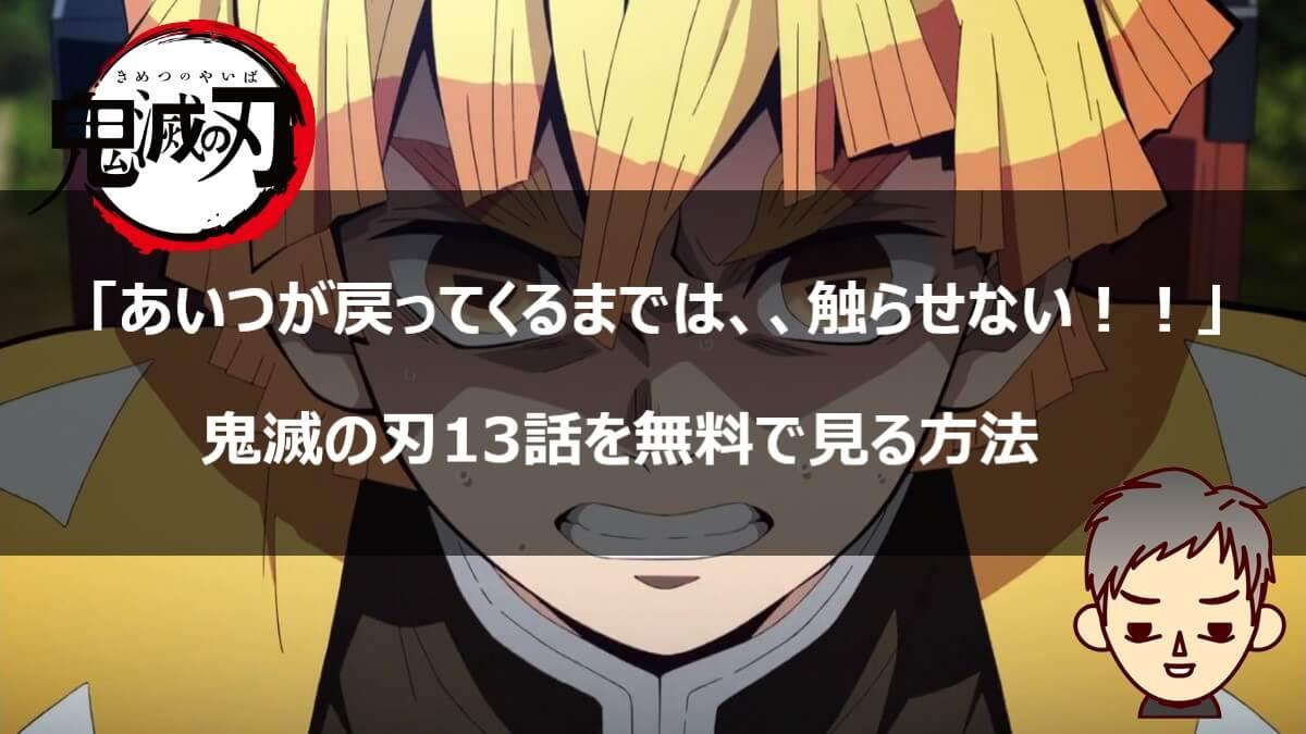 【無料】アニメ鬼滅の刃13話「命より大事なもの」のフル動画