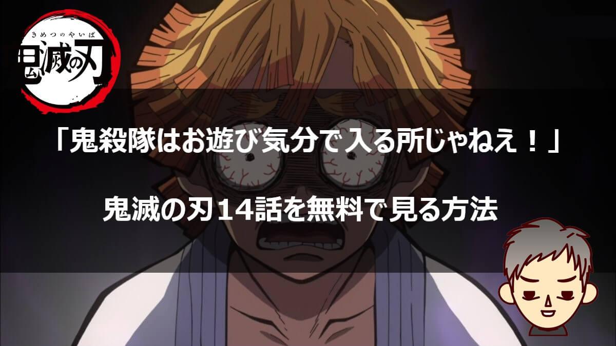 【フル動画】鬼滅の刃14話のアニメを高画質で見る