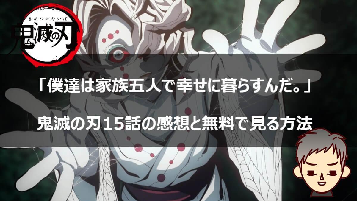 鬼滅の刃のアニメ15話の感想と無料で動画を見る方法
