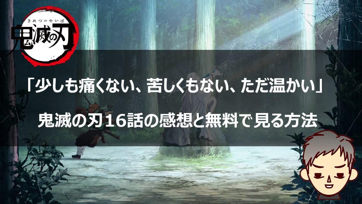 鬼滅の刃アニメ16話の感想と無料で動画を見る方法