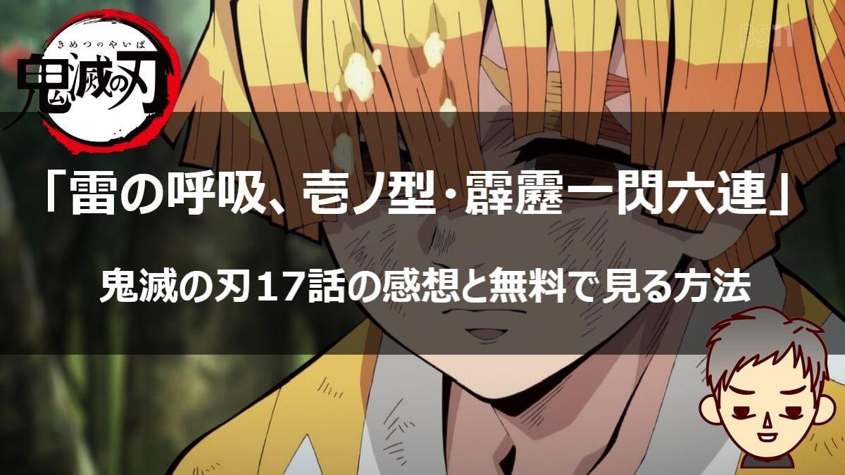 鬼滅の刃アニメ17話の感想と無料で動画を見る方法