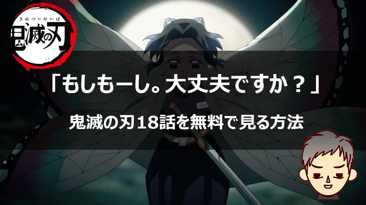 鬼滅の刃アニメ十八話「偽物の絆」のフル動画を無料で見る