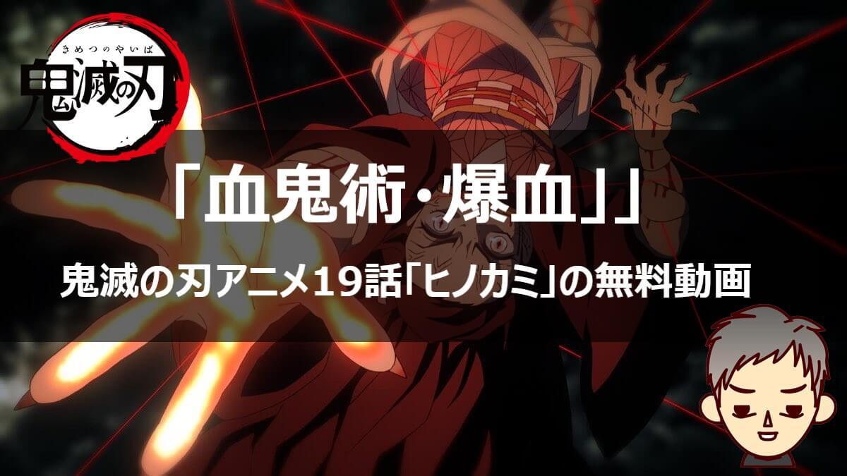 【感想】鬼滅の刃アニメ19話「ヒノカミ」の無料動画