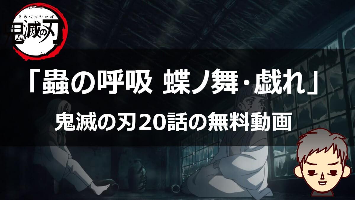 【感想】鬼滅の刃アニメ20話「寄せ集めの家族」の無料動画