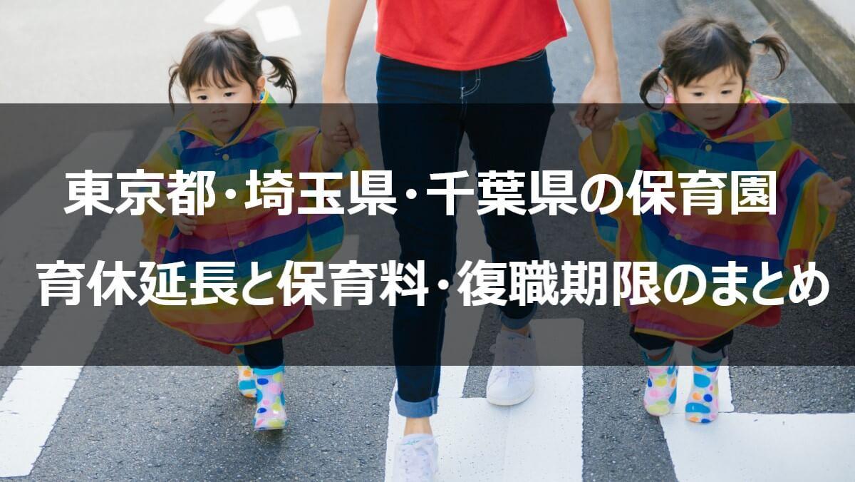 東京都・埼玉県・千葉県の保育園の育休延長と保育料・復職期限のまとめ