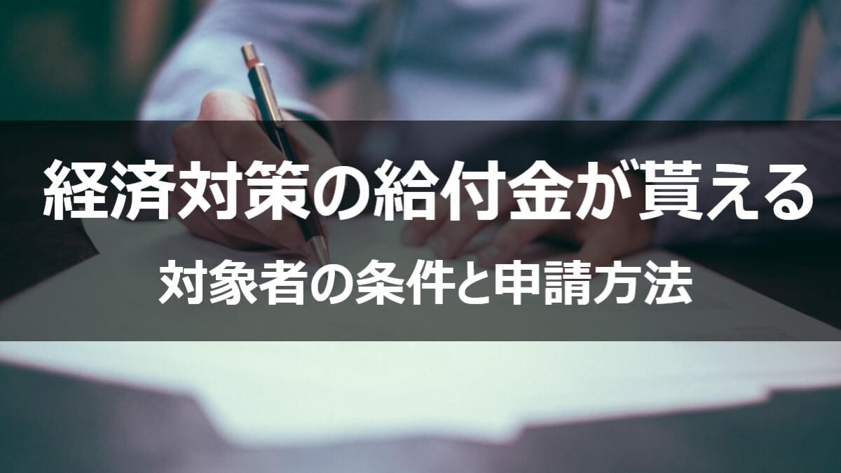経済対策の給付金が貰える対象者の条件と申請方法