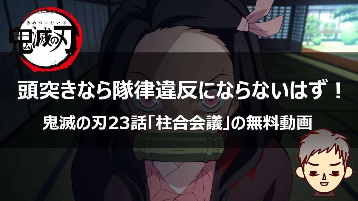 鬼滅の刃アニメ23話「柱合会議」の無料動画を見る裏ワザ