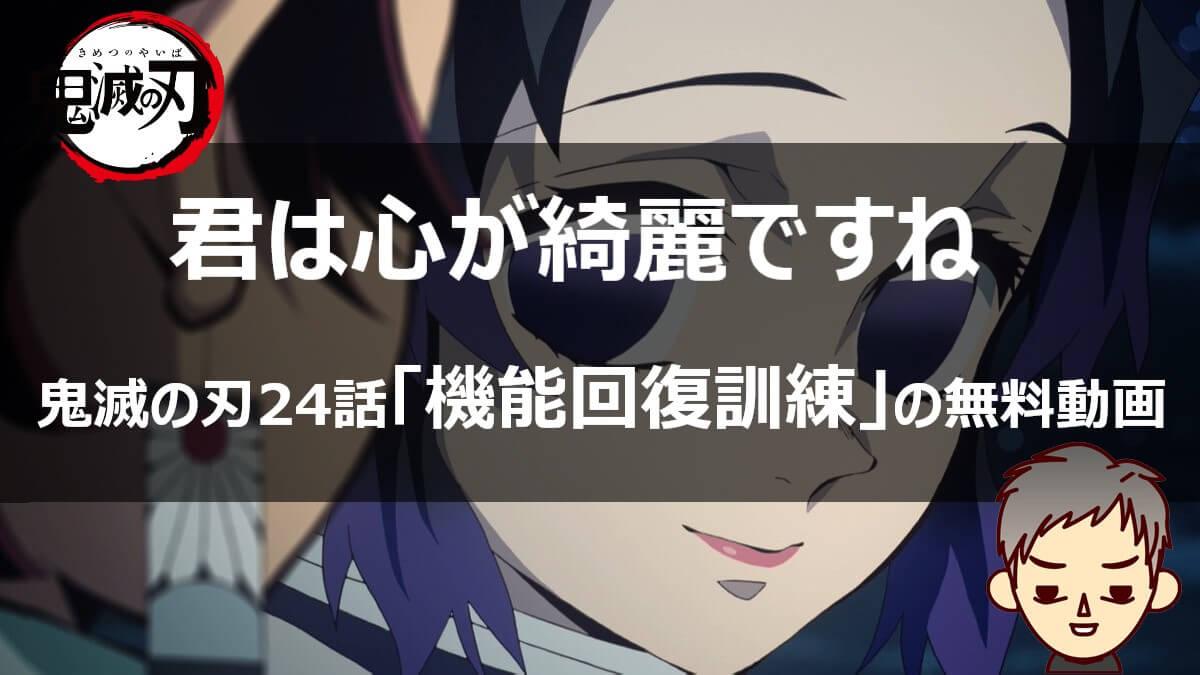 鬼滅の刃アニメ24話「機能回復訓練」の無料動画を見る裏ワザ
