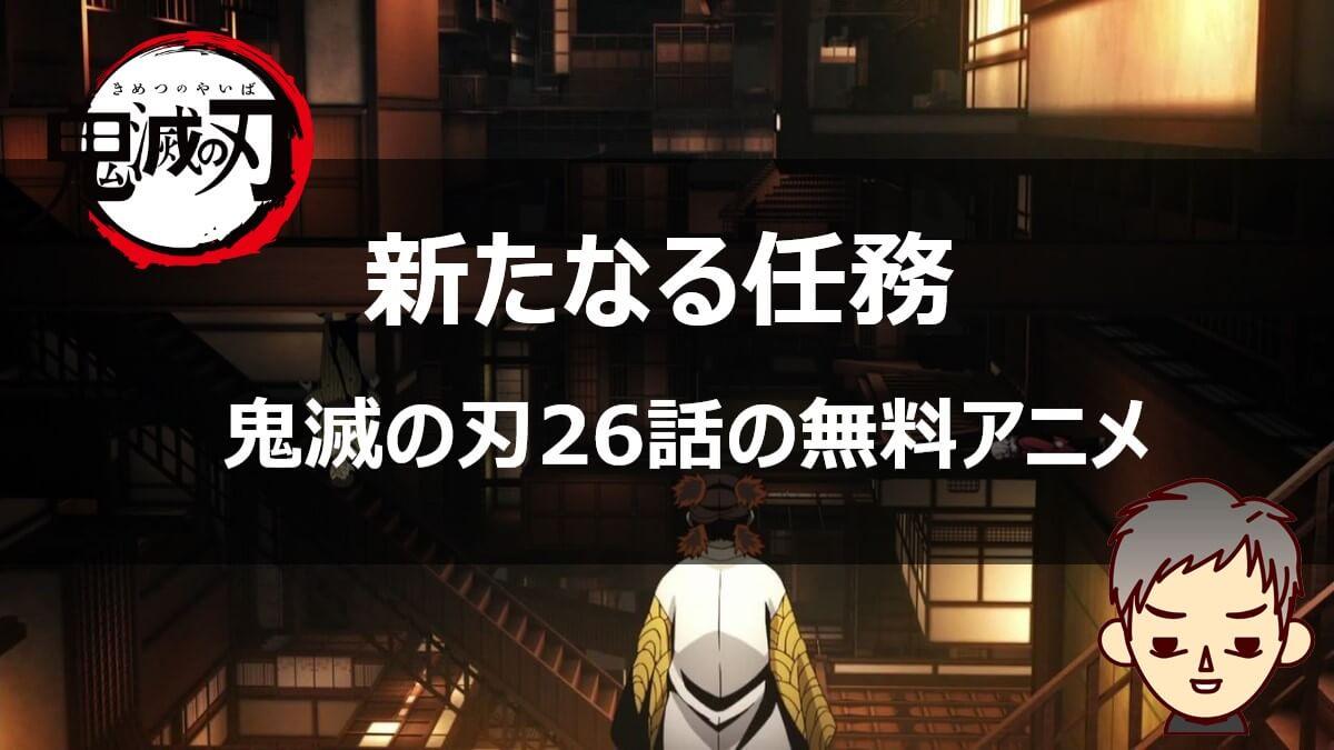 鬼滅の刃の26話「新たなる任務」の無料アニメの裏技