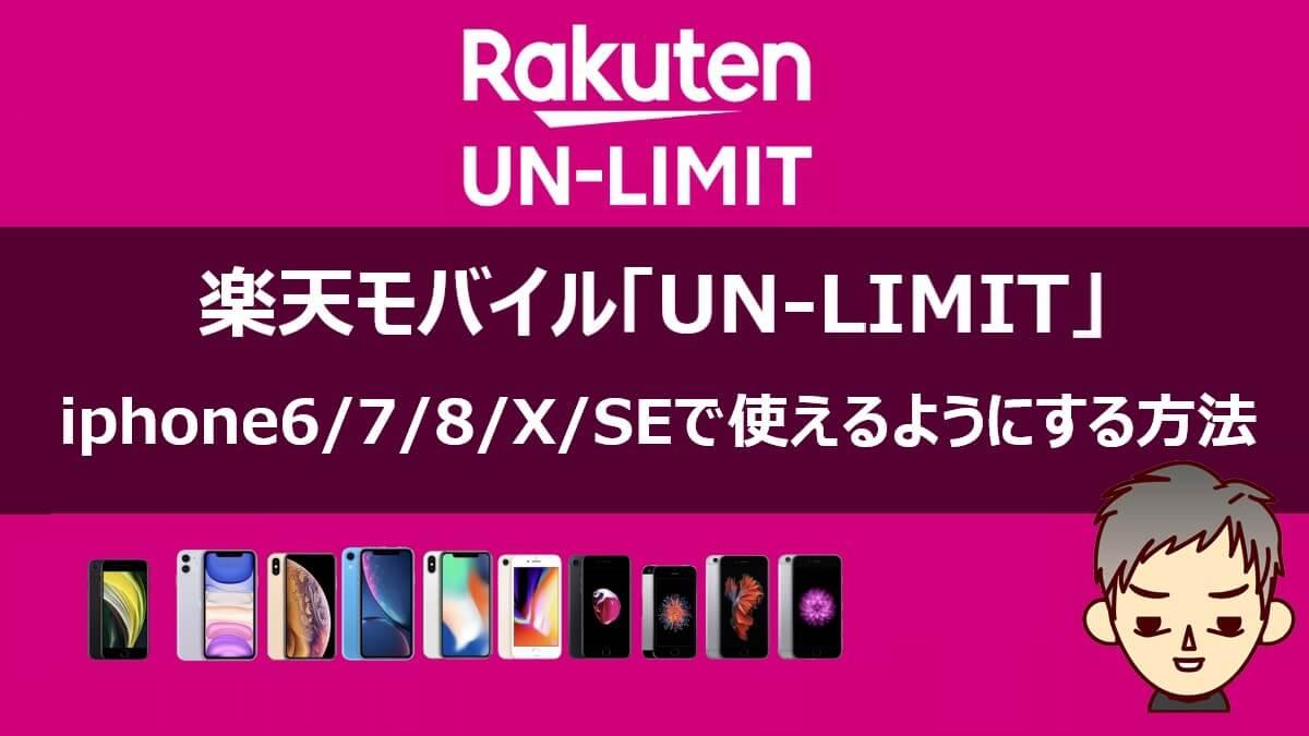 【最新】楽天モバイル「UN-LIMIT(アンリミット)」はiphone6/7/8/X/SEで使えるようにする裏ワザ