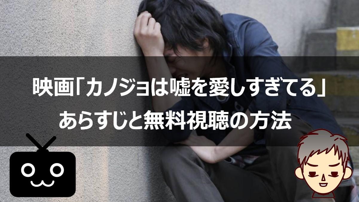 佐藤健主演の「カノジョは嘘を愛しすぎてる(カノ嘘)」のあらすじと無料視聴のまとめ