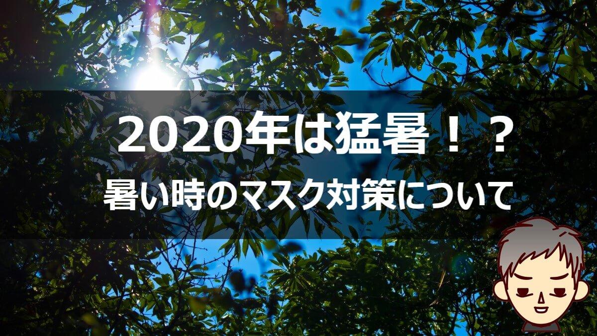 【2020年は猛暑!?】暑い時のマスク対策について