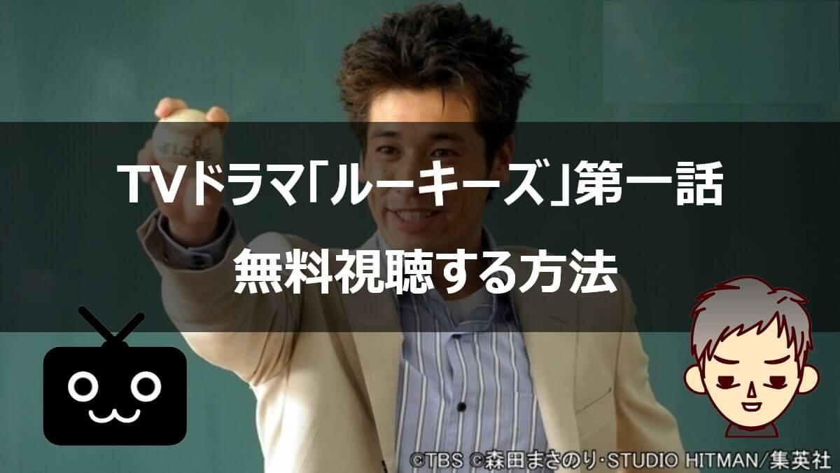 ドラマ「ルーキーズ」1話のフル動画を無料視聴する方法