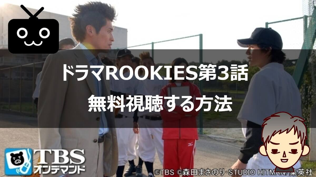 ROOKIES(ルーキーズ)第3話を無料視聴する方法