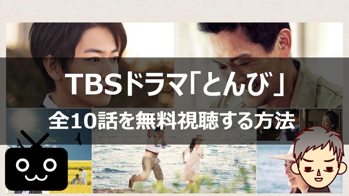 TBSドラマ「とんび」の全話を無料視聴する方法