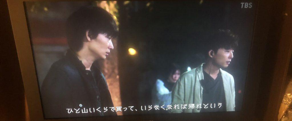 MIU404第五話あらすじ&考察&ネタバレ