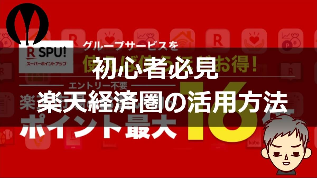 【初心者必見】楽天経済圏のポイントを貯める活用方法