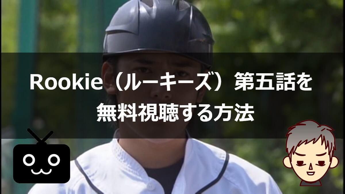 Rookie(ルーキーズ)第五話のフル動画を無料視聴する裏ワザ