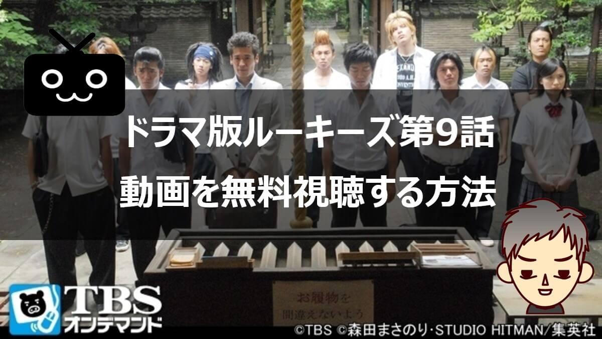 ドラマ版ルーキーズ第9話の動画を無料視聴する方法