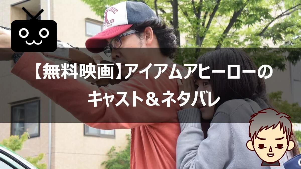 【無料映画】アイアムアヒーローのキャスト&ネタバレ