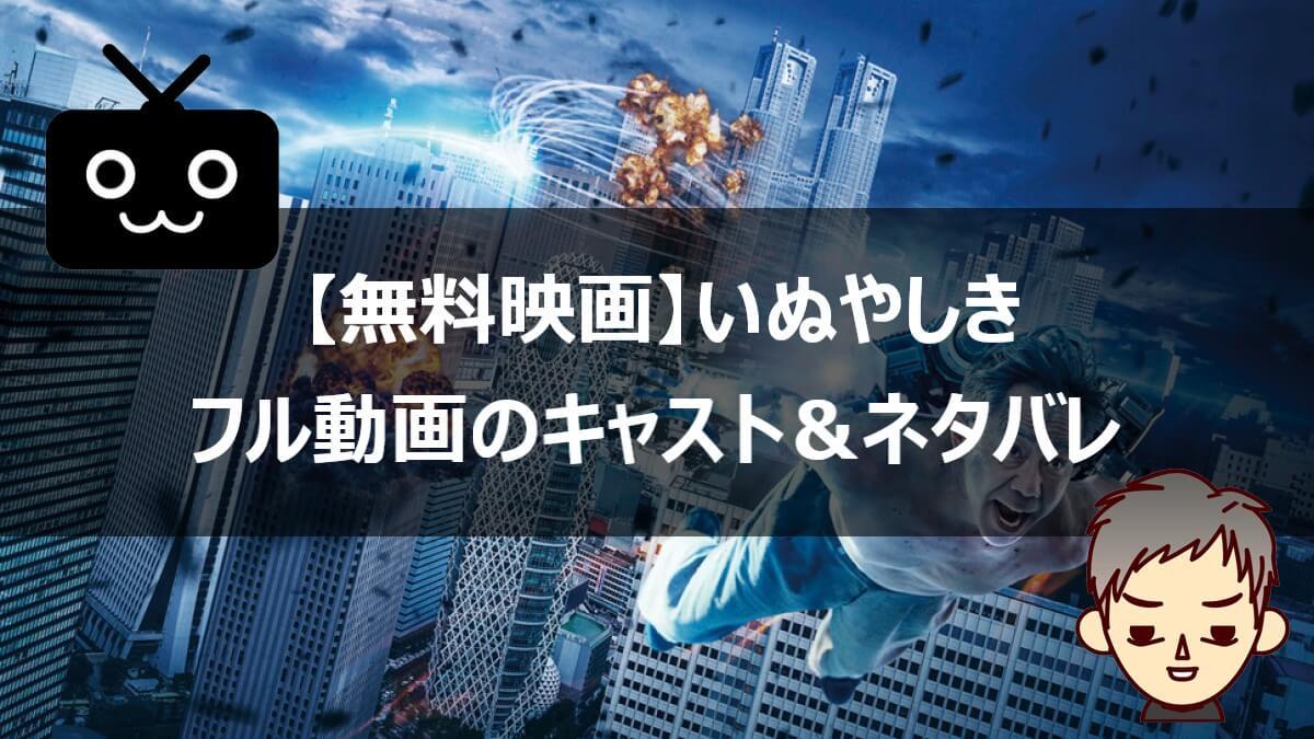 【無料映画】いぬやしきのフル動画のキャスト&ネタバレ